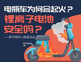 電瓶車為何會起火?鋰離子電池安全嗎?
