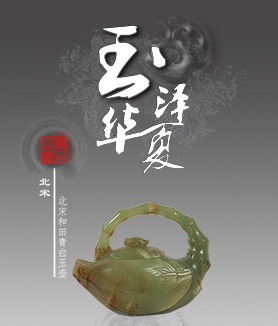 玉澤華夏—北宋和田青白玉壺