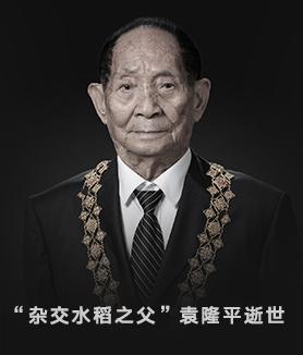 """""""雜交水稻之父""""袁隆平逝世"""