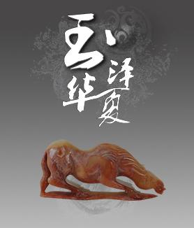 玉澤華夏—西漢玉馬