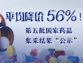 """平均降價56%!第五批國家藥品集採結果""""公示"""""""