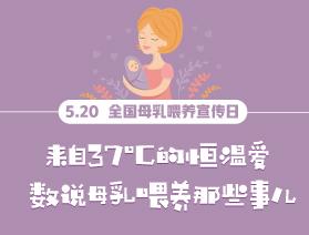 來自37℃的恒溫愛 數説母乳喂養那些事兒