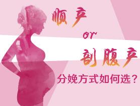 順産or剖腹産,分娩方式如何選?