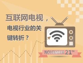 互聯網電視,電視行業的關鍵轉折?