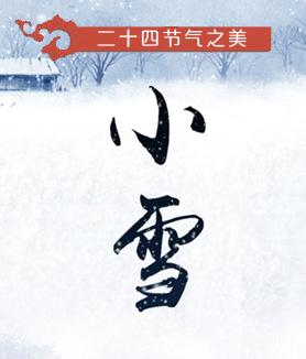 二十四節氣之美:小雪