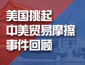 美国挑起中美贸易摩擦事件回顾