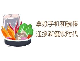 拿好手机和碗筷,迎接新餐饮时代