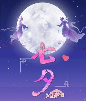 七夕丨傳統節日之美