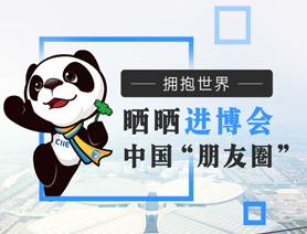 """擁抱世界!曬曬進博會中國""""朋友圈"""""""