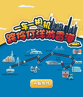 一車一相機,跨伶仃洋遊香港
