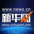 新华网_让新闻离你更近