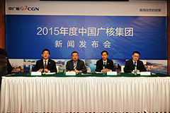 中廣核2015年度新聞發布會