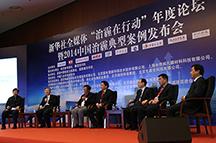 """新華社全媒體""""治霾在行動""""年度論壇"""