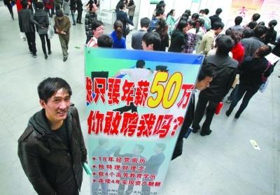 八成研究生逃離北上廣 圖