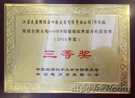 呂四港發電公司1號機組在全國機組競賽中榮獲三等獎
