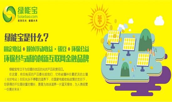 綠能寶發力能源互聯網