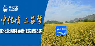 中化化肥:中化情·三農夢