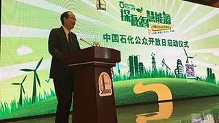 呂大鵬:中石化12家企業同時舉辦公眾開放日