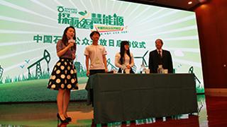 中國石化公眾開放日啟動儀式現場互動環節