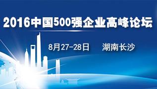 2016中国500强企业高峰论坛即将召开