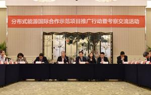 分布式能源国际合作示范项目推广行动在苏州进行