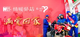 """中國石化""""情暖驛站 滿愛回家""""公益活動"""