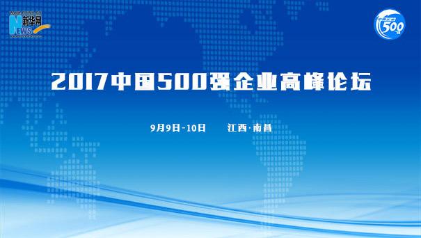 2017中国500强企业高峰论坛在南昌举行