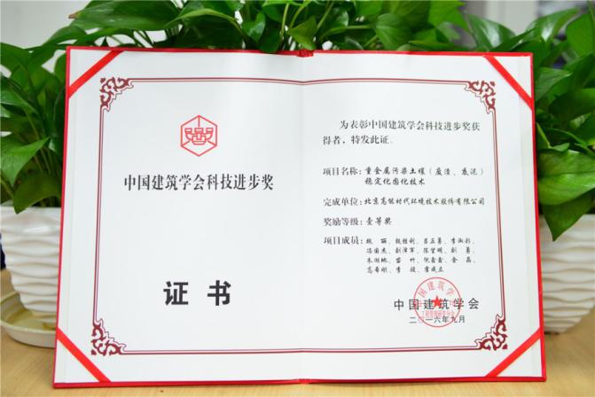 高能環境核心技術 獲中國建築學會科技進步一等獎