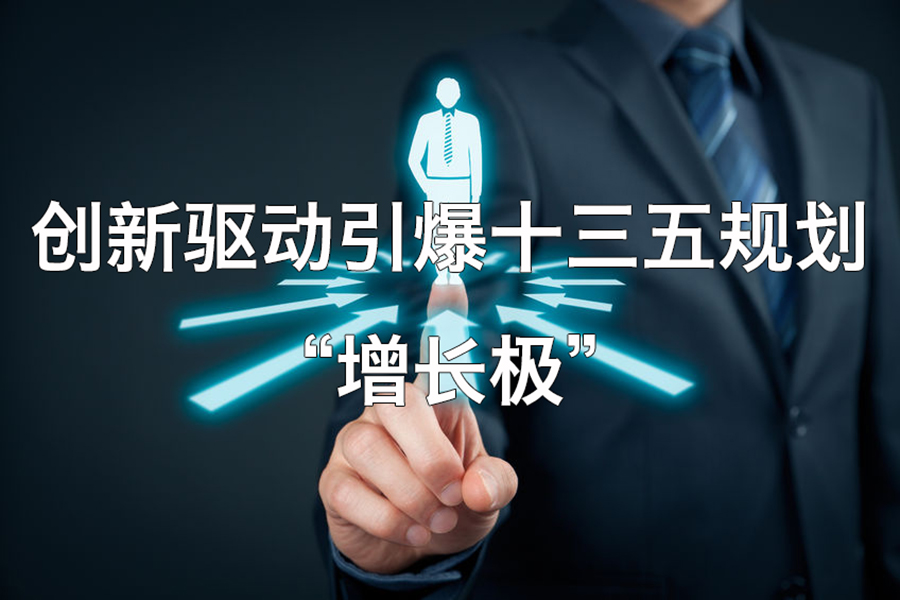 """高能環境:創新驅動引爆十三五規劃""""增長極"""""""