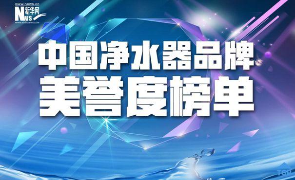 【投票】中国净水器美誉度榜单