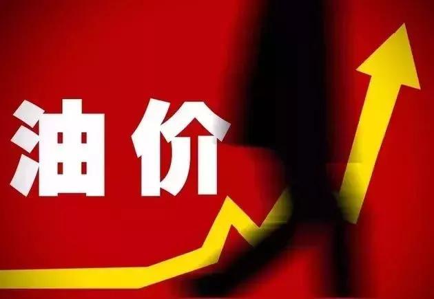 """國內油價將迎""""四連漲"""" 時隔五年再步入""""8元""""時代"""