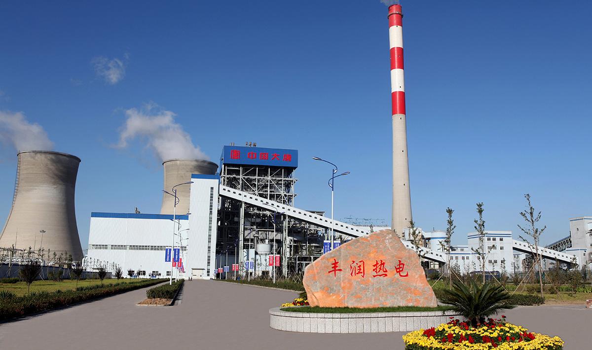 豐潤熱電公司
