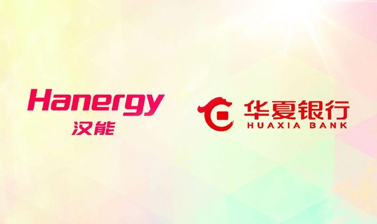 漢能與華夏銀行簽訂戰略合作協議 將獲全方位金融支持