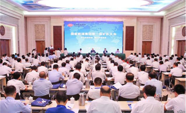 國家能源集團召開第一屆礦長大會