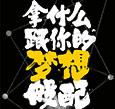 新華網能源頻道招募實習生