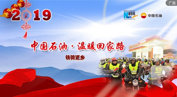 【专题】铁骑返乡——中国石油温暖回家路