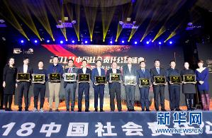 國家能源集團神東煤炭集團公司獲2018社會責任傑出企業獎