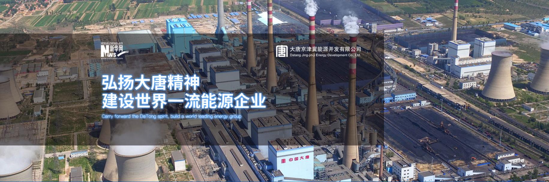 【專題】弘揚大唐精神 建設世界一流能源企業