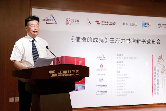 梁相斌:推薦忠實踐行新時代歷史使命的央企典型是新華出版社義不容辭的責任