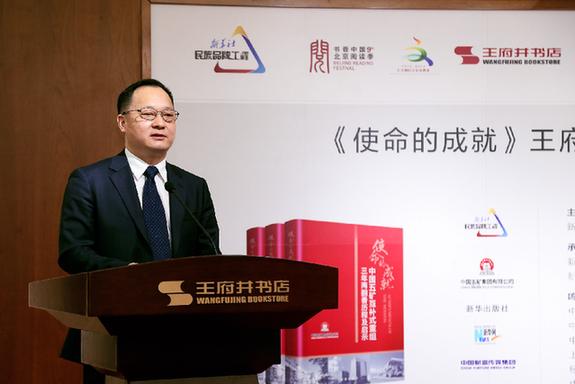 金志峰:為新時代的新國企加油鼓勁