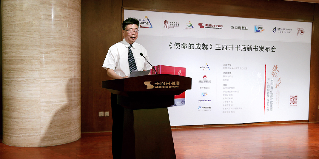 新華出版社社長梁相斌在新書發布會上致辭