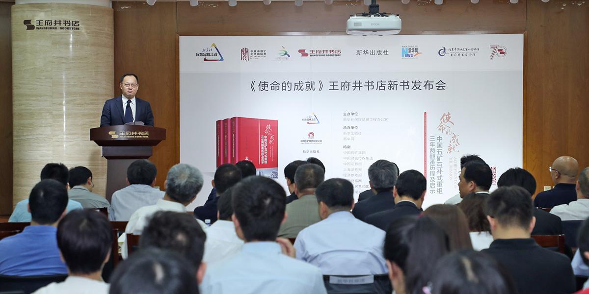 五礦經濟研究院院長、編委會主任金志峰在新書發布會上致辭