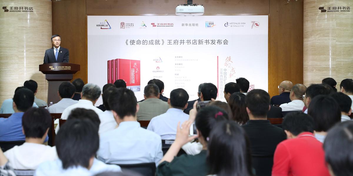 中國五礦集團公司副總經理焦健在新書發布會上致辭