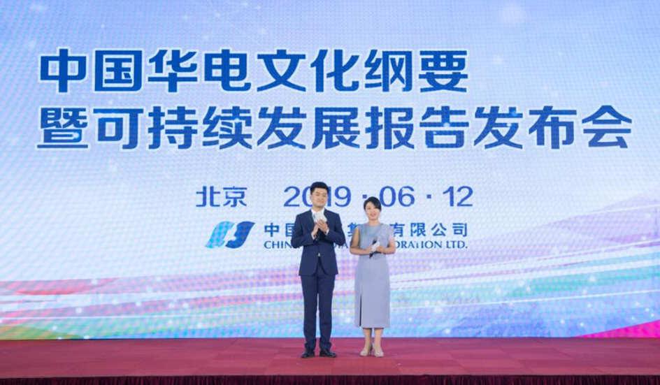 中國華電文化綱要和2018年度可持續發展報告發布