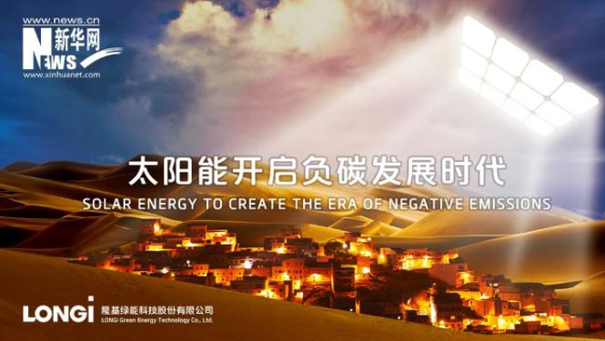 【專題】太陽能開啟負碳發展時代