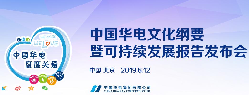 中國華電文化綱要暨可持續發展報告發布會