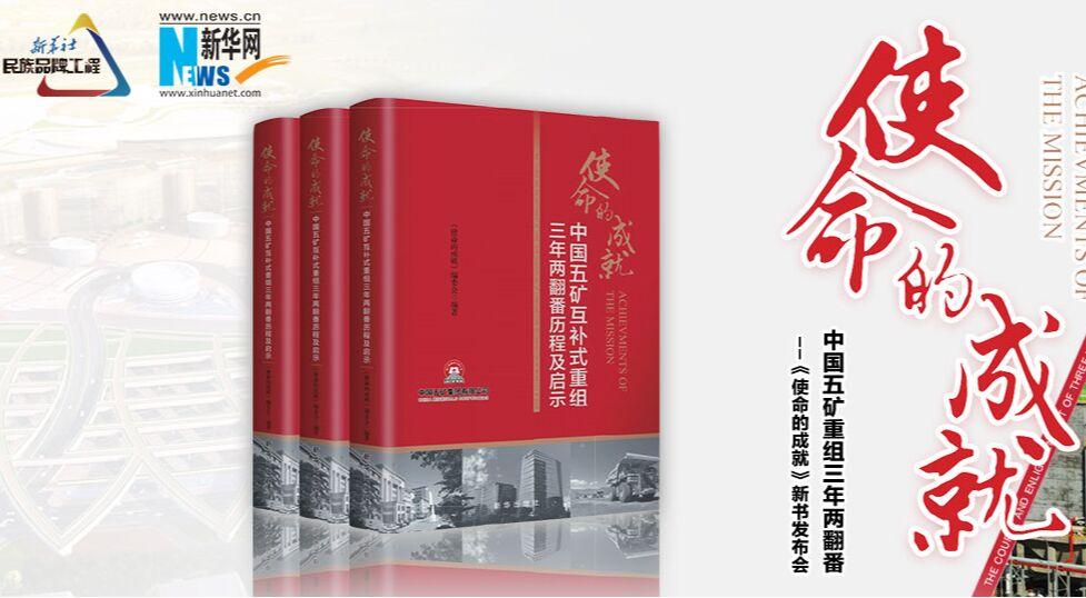 專題 中國五礦互補式重組三年兩翻番歷程及啟示新書發布會