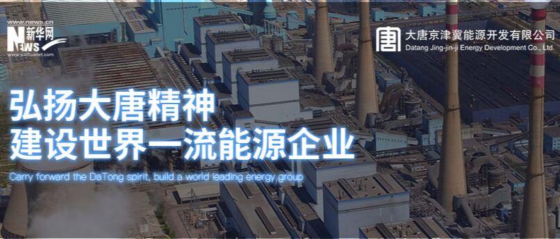 【專題】弘揚大唐精神 建設世界一流能源集團