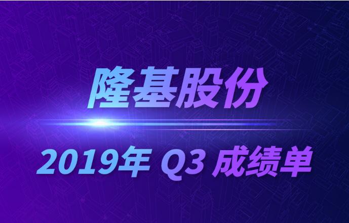 隆基股份2019年Q3成績單發布