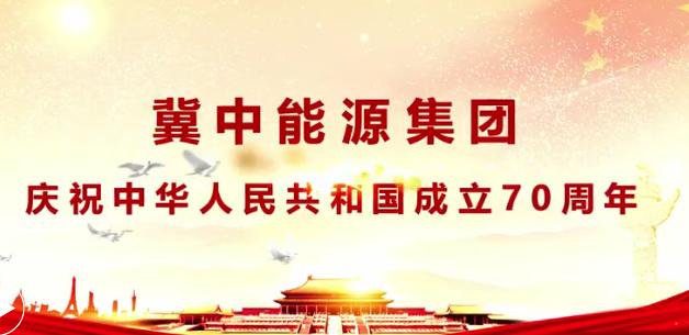 【視頻】冀中能源唱響《我和我的祖國》